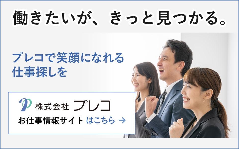 株式会社プレコ お仕事情報サイトはこちら