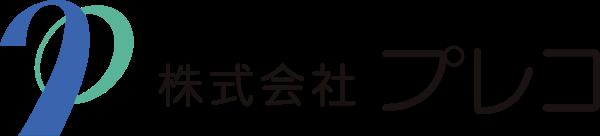 株式会社プレコ|広島の人材サービス・ビジネスサポート・ドキュメント制作